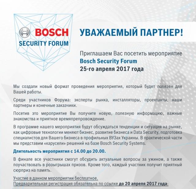 Приглашение на Bosch Security Forum!