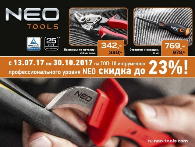 Знижки до 23% на ТОП-10 інструментів професійного рівня NEO Tools!
