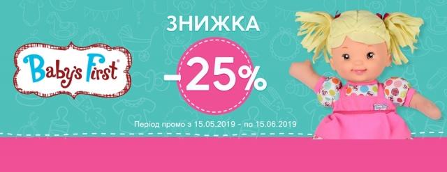 Акція: знижка 25% на весь асортимент бренду Baby's First