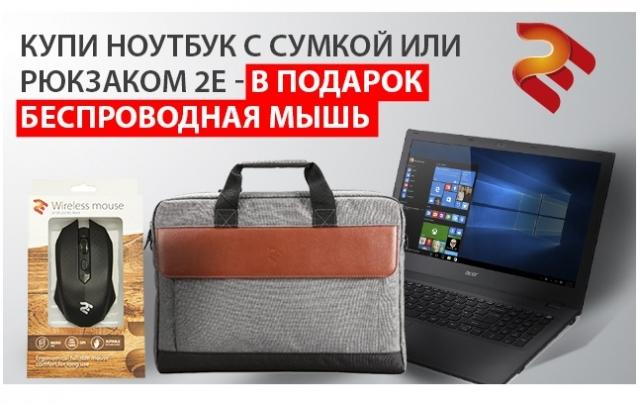 Промо с ноутбуками и сумками 2Е