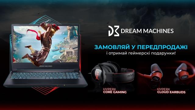 Dream Machines запускає в Україні фірмовий інтернет-магазин