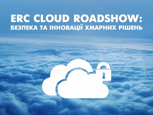 ERC Cloud Roadshow: безпека та інновації хмарних рішень