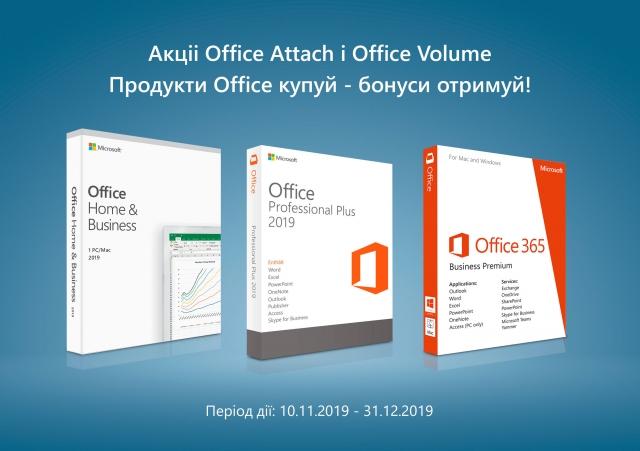 Акції Office Attach і Office Volume
