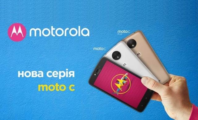 Motorola Moto C-серії: якість і надійсність – понад усе