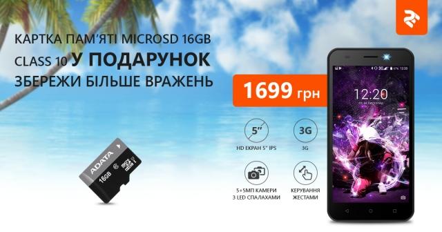 АКЦІЯ! Карта пам'яті micro SD 16GB до смартфонів 2E