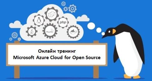 Вебінар для партнерів «Microsoft Azure Cloud for Open Source», 31 січня і 2 лютого