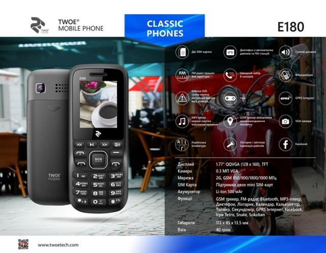 2E mobile