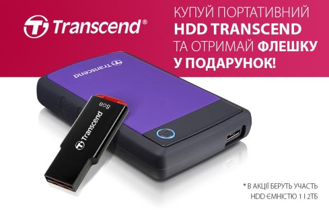 При покупке HDD Transcend емкостью 1ТБ или 2ТБ в подарок USB флешка!