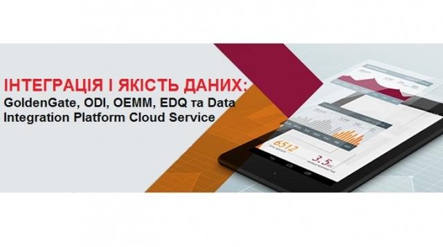 """Вебінар від Oracle """"Інтеграція і якість даних"""""""