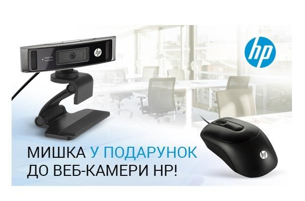 Подарунки до веб-камери НР
