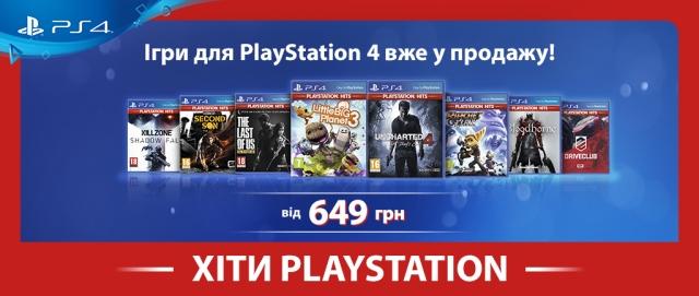 Ігри PlayStation від сьогодні у продажу!