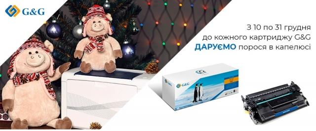 "Акція ""ТуG&Gезербекоз"""