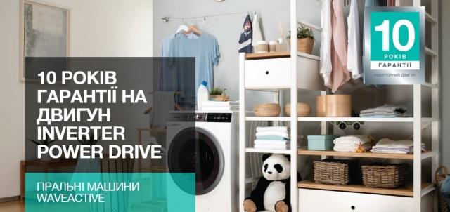 Промо з гарантією 10 років на інверторний двигун в пральних машинах