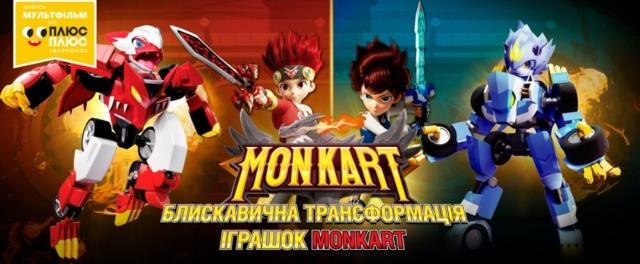 Мультсеріал «Monkart» стартує на каналі «ПлюсПлюс»!