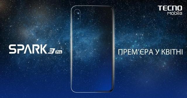 Молодіжні новинки від TECNO Mobile: бренд анонсує вихід на український ринок ще двох камерофонів