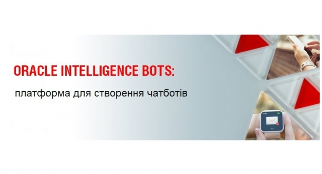 Вебінар «Oracle Intelligence Bots: платформа для створення чатботів»