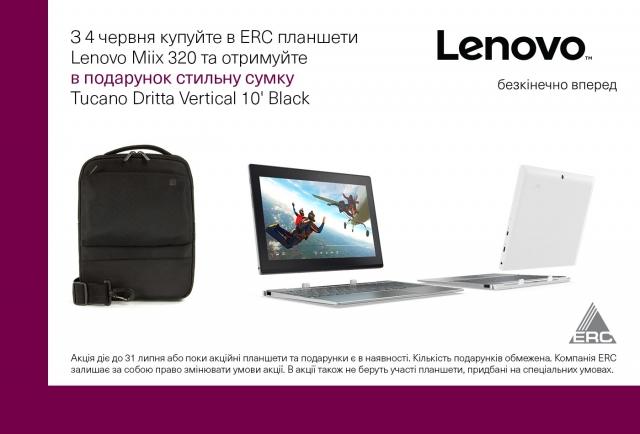 Промо по планшетах Lenovo Miix 320