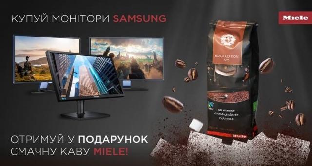 Купуй монітори Samsung – отримуй найсмачнішу каву в подарунок! Січень - Лютий 2019