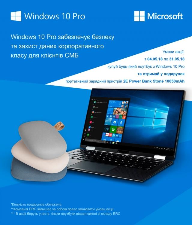 Ноутбук з Windows 10 Pro - найкращий дует для продуктивної роботи