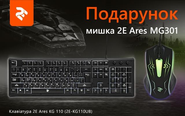Мишка у подарунок до клавіатури!