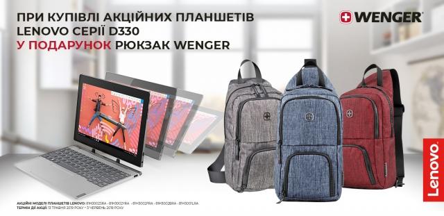 Отримуйте стильні подарунки до кожного планшета Lenovo D330