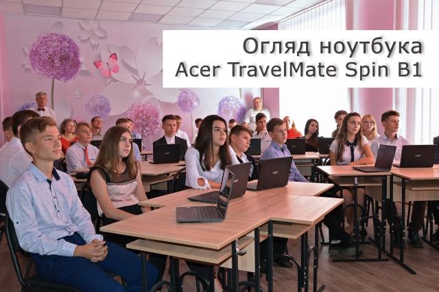 Acer TravelMate Spin B1 – чудові можливості для навчання