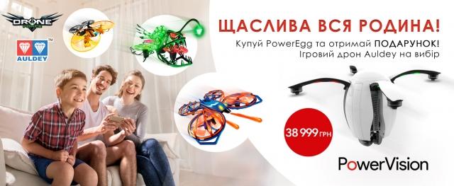 Купуй квадрокоптер PowerEgg та отримуй другий коптер у подарунок!