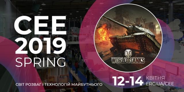 Турнір з World of Tanks в рамках CEE 2019