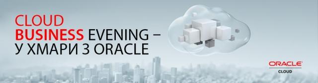 Cloud Business Evening – у хмари з Oracle