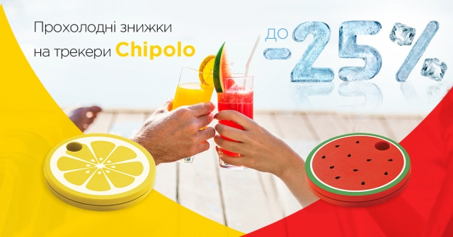 Літо разом з Chipolo