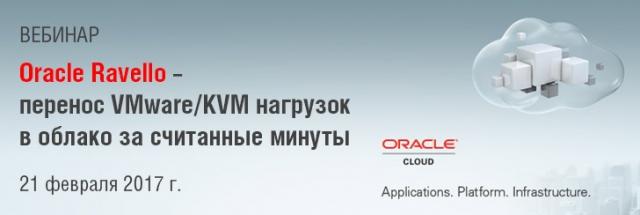 """""""Oracle Ravello – перенесення VMware/KVM навантаження у хмару за хвилини"""", 21 лютого 09:00"""