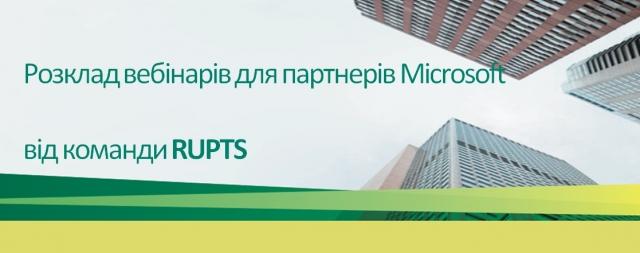 Розклад вебінарів для партнерів Microsoft від команди RUPTS