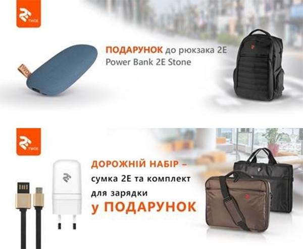 При покупці акційних сумок та рюкзаків 2E - гарантовані подарунки