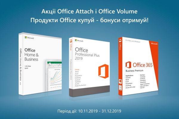 Акції Office Attach і Office Volume