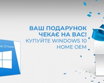 Акція Windows 10 Home OEM – Volume Edition
