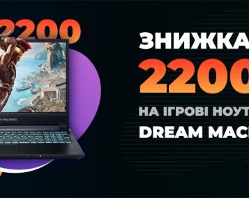 Акція на ноутбуки Dream Machines