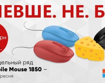 Промо з мишами Microsoft Mobile Mouse 1850 WL