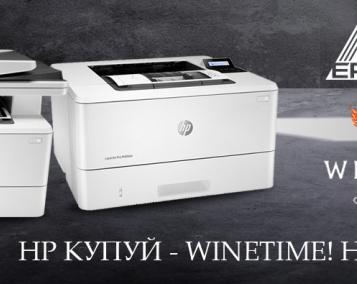 HP купуй - WINETIME! Накривай