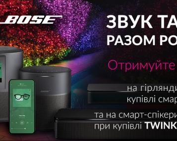 Акція Bose і Twinkly: