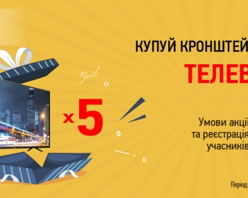 Акція KSL: купуй кронштейн і вигравай телевізор!