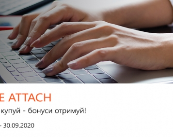 Акція OFFICE ATTACH