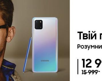 Galaxy Note 10 Lite. Твій простір