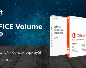Акція Office Volume ESD & FPP