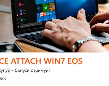 Акція OFFICE ATTACH WIN7 EOS