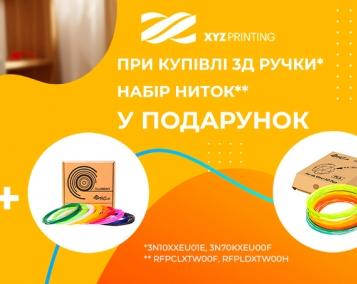 При купівлі 3D ручки - набір ниток у подарунок