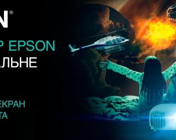 Твоє ідеальне дозвілля — проєктор Epson і підписка MEGOGO «ТВ і кіно: Максимальна!»