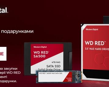 Зустрічайте літо з подарунками від WD RED!