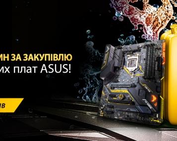 Промо ASUS MB+GAS