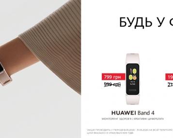 Промоціни на Huawei Band 4 та FreeBuds lite