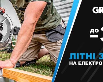 Літні знижки на електроінструменти GRAPHITE до 33%!